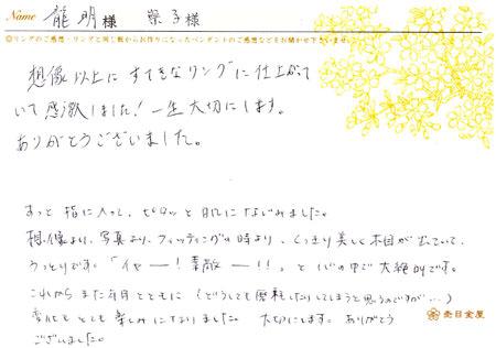 120126木目金の結婚指輪_心斎橋店003.jpg