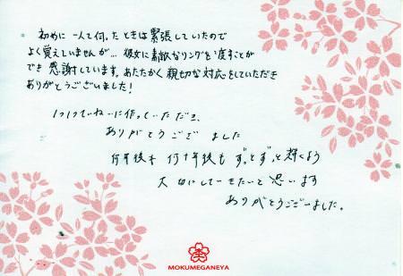 12012804 木目金の結婚指輪_横浜元町店002.jpg