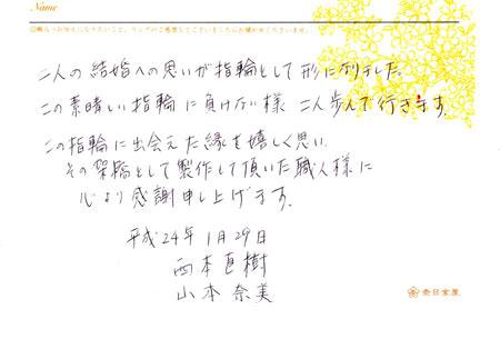 120129②婚約指輪_心斎橋店005.jpg