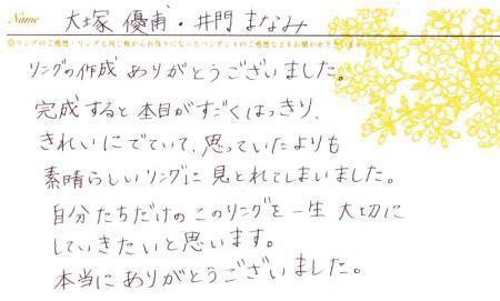 120129木目金の結婚指輪_心.jpg