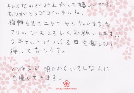 120130木目金の結婚指輪 千葉店 03.jpg