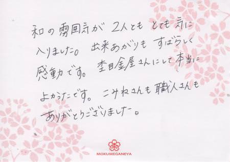 120130木目金の結婚指輪 横浜元町店003.jpg