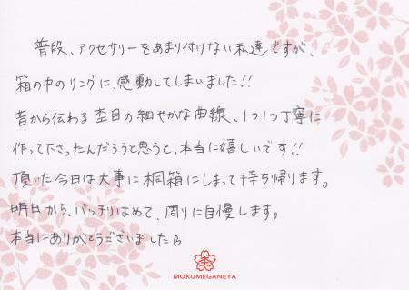 120131木目金の結婚指輪 千葉店 03.jpg
