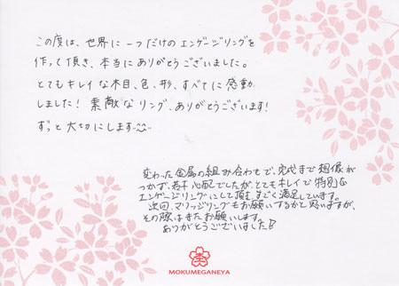吉川様003.jpg