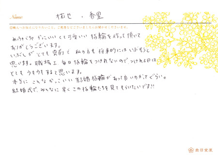 岡野様001.jpg