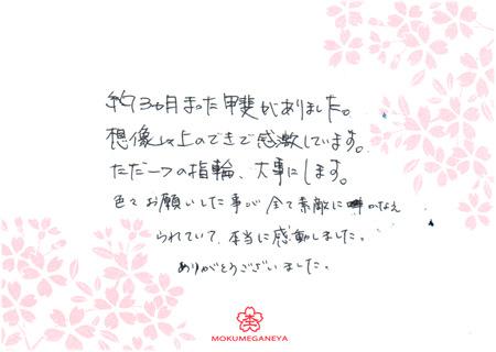 野呂様 メッセージ.jpg