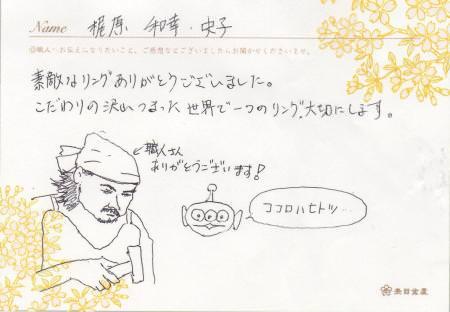 11092504木目金の結婚指輪03.jpg