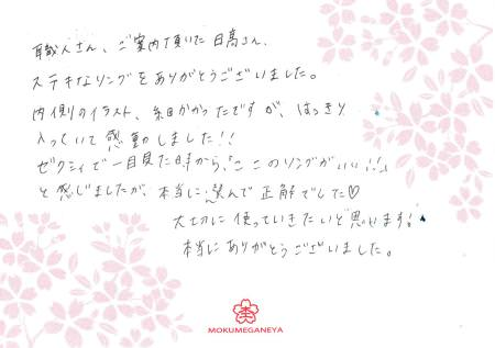 120128木目金の婚約・結婚指輪_表参道003.jpg