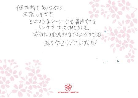 120128木目金の結婚指輪_表参道003.jpg