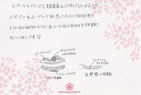 120212杢目金屋銀座店のお客.jpg