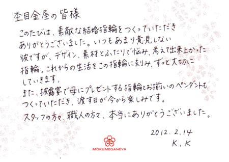 120214木目金の結婚指輪_神戸三宮店003.jpg