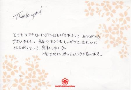 12021401 木目金の結婚指輪_横浜元町店002.jpg