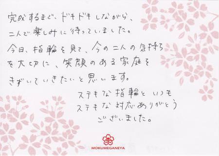 120216木目金の結婚指輪 千葉店03.jpg