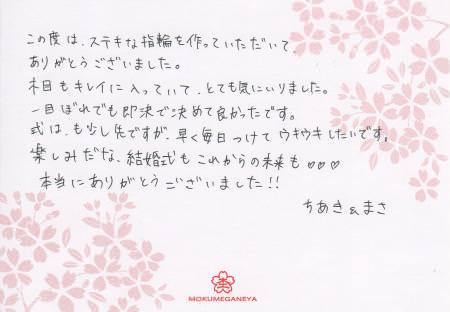 12021701 木目金の婚約指輪_千葉店002.jpg