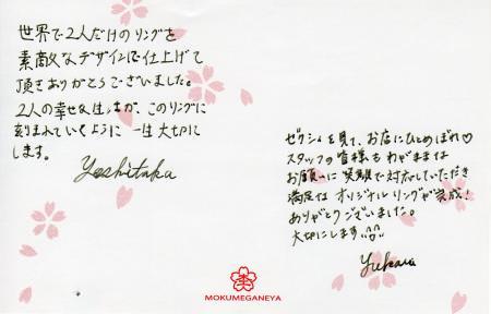 120218木目金の結婚指輪横浜元町店003-2.jpg