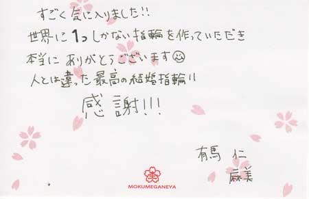 12021801 木目金の結婚指輪_横浜元町店003.jpg