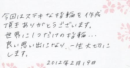 12021901木目金の結婚指輪_京都店003.jpg