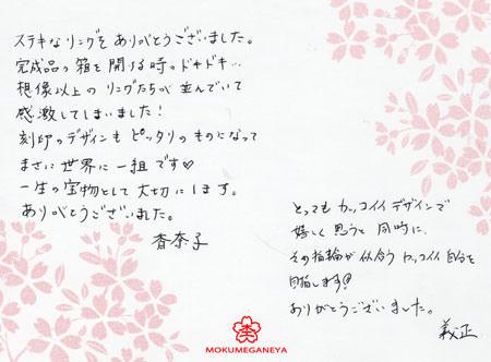 1202192木目金の結婚指輪_京都店003.jpg