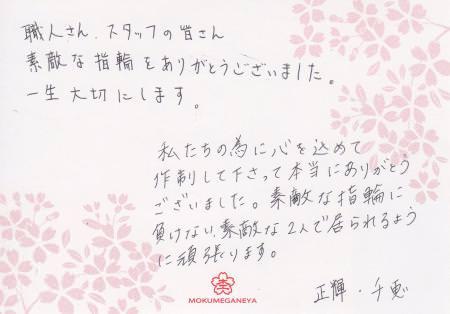 12022101木目金の結婚指輪 銀座店003.jpg