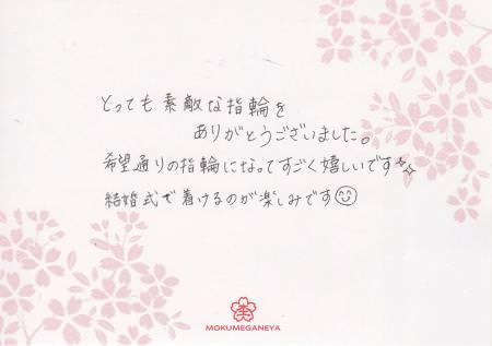 12022301木目金の結婚指輪 銀座店003.jpg