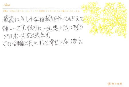 120225木目金の婚約指輪_心斎橋店003④.jpg
