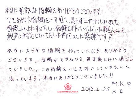 120225木目金の婚約指輪_神戸三宮店003⑤.jpg