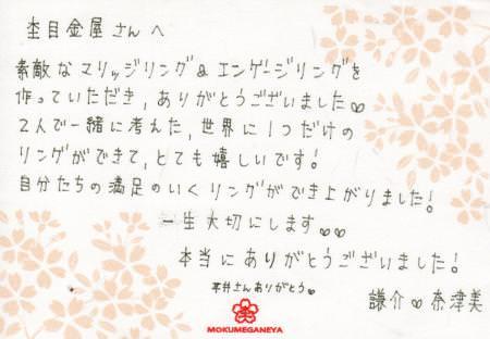 120225木目金の結婚指輪横浜元町店001-6.jpg