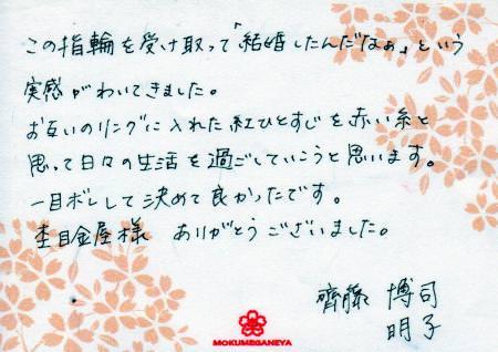 120225木目金の結婚指輪横浜元町店003-2227.jpg