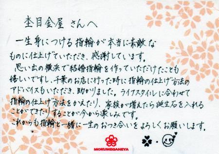 120225木目金の結婚指輪横浜元町店003-3228.jpg