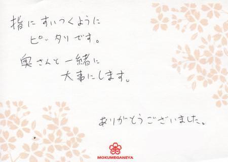120225木目金の結婚指輪横浜元町店003-4255.jpg