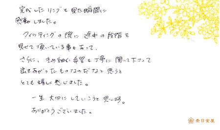 120225木目金の結婚指輪_心斎橋店003③.jpg