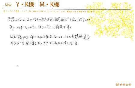120225木目金の結婚指輪_心斎橋店003⑤のコピー.jpg