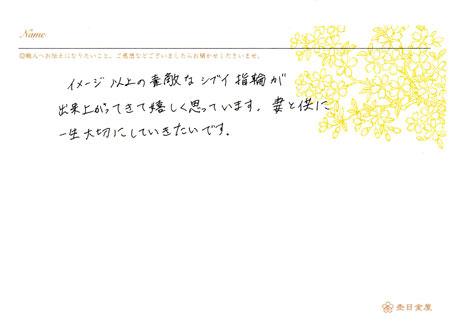 120225木目金の結婚指輪3-④.jpg