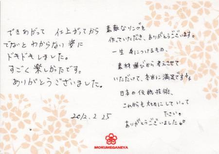 12022501 木目金の結婚指輪_横浜元町店003.jpg