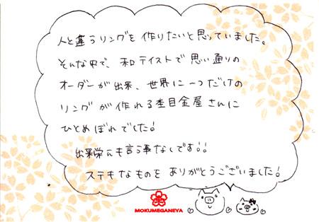 12022506 木目金の結婚指輪_横浜元町店003.jpg