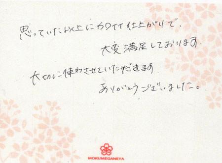 12022603木目金の結婚指輪_京都店003.jpg