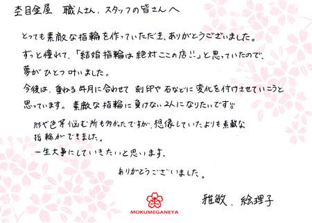 120227木目金の結婚指輪_神戸三宮店003.jpg