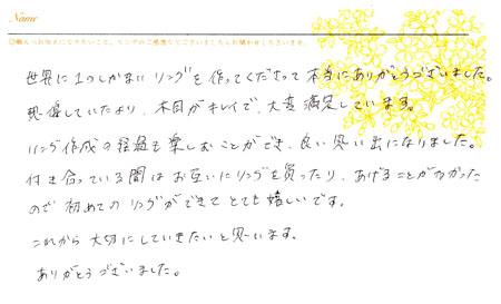 120228木目金の結婚指輪_心斎橋店003.jpg