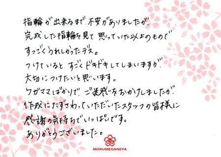 12022801 木目金の結婚指輪_横浜元町店003.jpg