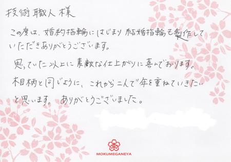 120330木目金の結婚指輪_心斎橋店003.jpeg