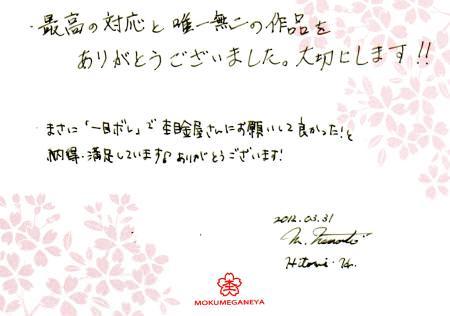 120331木目金の結婚指輪表参道本店003-3010.jpg