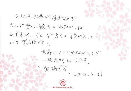 12033101 木目金の結婚指輪_表参道本店003.jpg