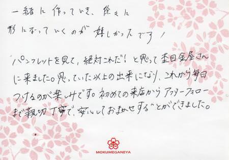 12033101木目金の結婚指輪横浜元町店004.jpg