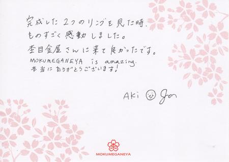 120331木目金の結婚指輪_表参道001