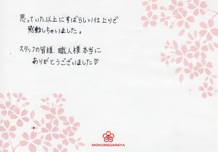 12033102木目金の結婚指輪横浜元町t店003.jpg