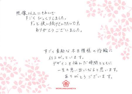 S・T様0031.jpg