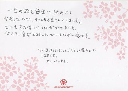 木目金の結婚指輪_銀座店003.jpg