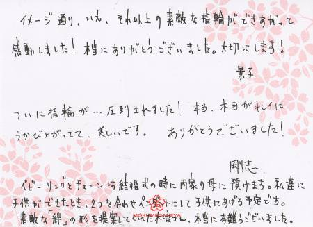 12031602木目金の結婚指輪_表参道本店003.jpg