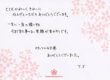 12032501木目金の結婚指輪_表参道本店003.jpg