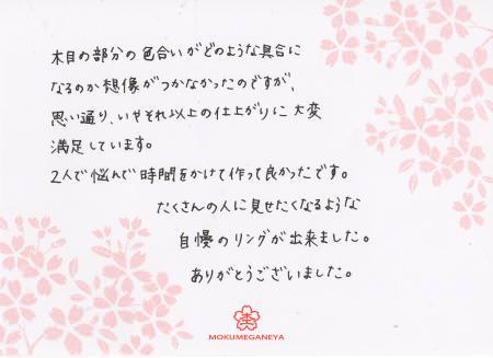 12032502木目金の結婚指輪_表参道本店003.jpg